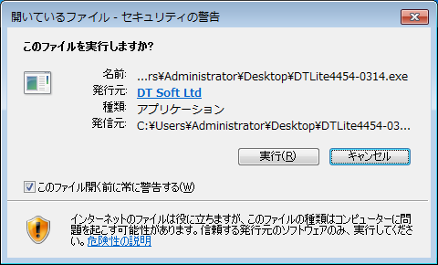 DEAEMON Tools Step 020