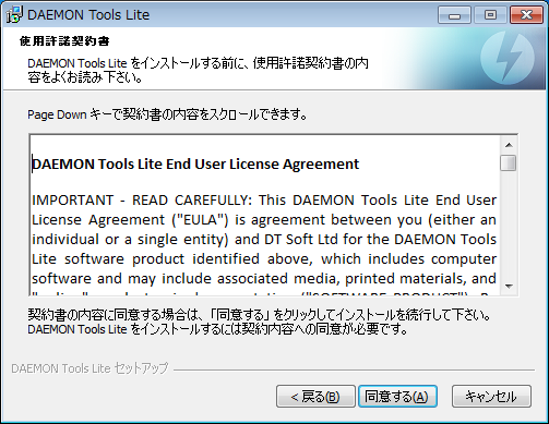 DEAEMON Tools Step 040