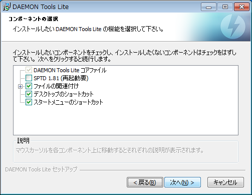 DEAEMON Tools Step 060