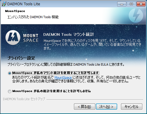 DEAEMON Tools Step 070
